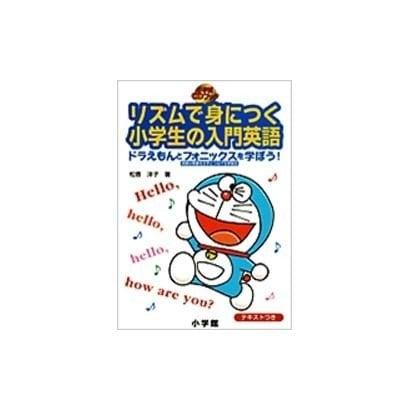 小学館CDブック リズムで身につく小学生入門英語(教育)