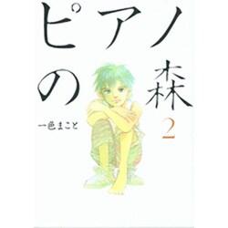 ピアノの森 2(モーニングKC) [コミック]