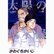 太陽の黙示録 vol.2(ビッグコミックス) [コミック]