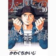 太陽の黙示録 vol.10(ビッグコミックス) [コミック]