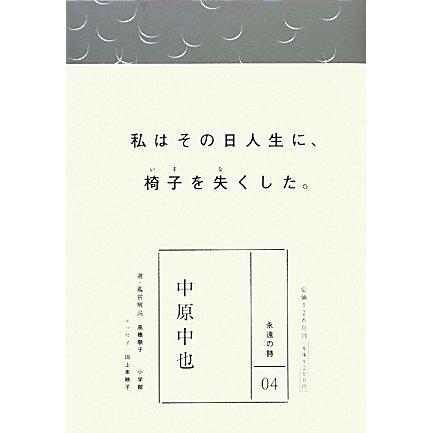 中原中也(永遠の詩〈04〉) [全集叢書]
