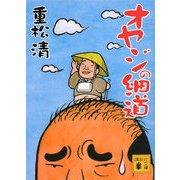 オヤジの細道(講談社文庫) [文庫]