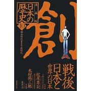 漫画版 日本の歴史〈10〉昭和時代2・平成時代(集英社文庫) [文庫]