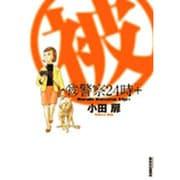 (被)警察24時+(IKKI COMIX) [コミック]