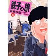 鉄子の旅 4(IKKI COMICS) [コミック]