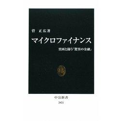 マイクロファイナンス―貧困と闘う「驚異の金融」(中公新書) [新書]