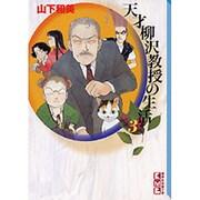 天才柳沢教授の生活 3(講談社漫画文庫 や 6-3) [文庫]