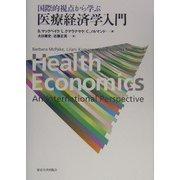 国際的視点から学ぶ 医療経済学入門 [単行本]