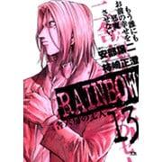 RAINBOW<13>(ヤングサンデーコミックス) [コミック]