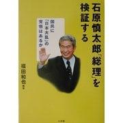 石原慎太郎「総理」を検証する―国民に「日本大乱」の覚悟はあるか [単行本]