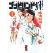ゴッドハンド輝 1(講談社漫画文庫 や 11-1) [文庫]