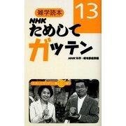 NHKためしてガッテン〈13〉―雑学読本 [単行本]
