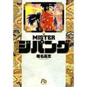 MISTERジパング 3(小学館文庫 しH 3) [文庫]