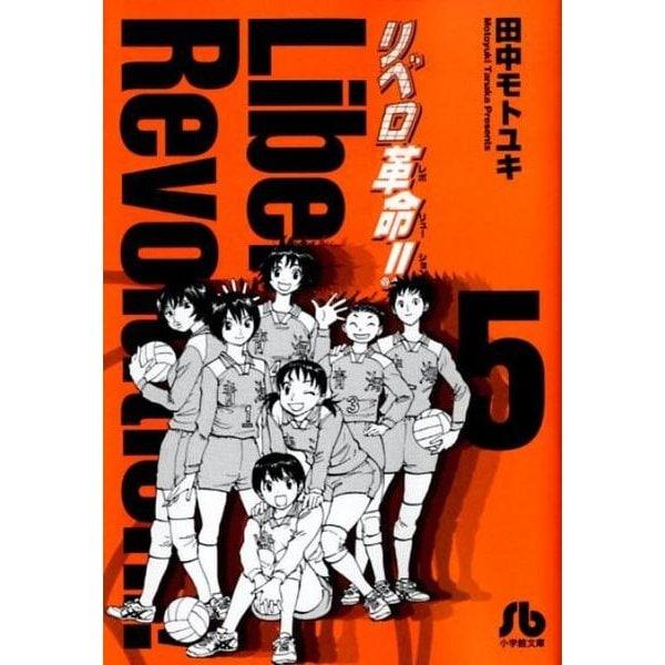 リベロ革命!!〔小学館文庫〕<5>(コミック文庫(青年)) [文庫]