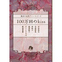 珠玉の名作アンソロジー / 3 100万回のkiss(コミック文庫(女性)) [文庫]