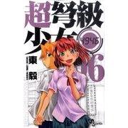 超弩級少女4946 6(少年サンデーコミックス) [コミック]