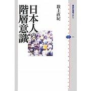 日本人の階層意識(講談社選書メチエ) [全集叢書]