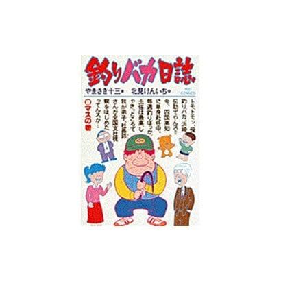 釣りバカ日誌<9>-マスの巻(ビッグ コミックス) [コミック]