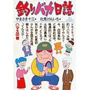釣リバカ日誌 9 マスの巻(ビッグコミックス) [コミック]