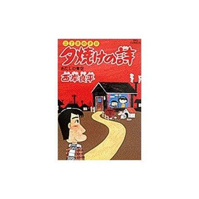 三丁目の夕日 夕焼けの詩<15>-わたしの青空(ビッグ コミックス) [コミック]