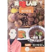 美味しんぼア・ラ・カルト<23>(ビッグ コミックス) [コミック]