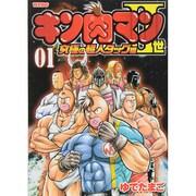 キン肉マン2世 究極の超人タッグ編 1(プレイボーイコミックス) [コミック]