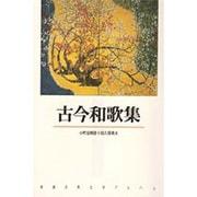 古今和歌集(新潮古典文学アルバム〈4〉) [全集叢書]