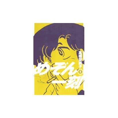 めぞん一刻〔新装版〕<8>(ビッグ コミックス) [コミック]