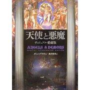 天使と悪魔―ヴィジュアル愛蔵版 [単行本]