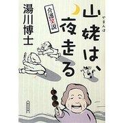 介護笑説 山姥は、夜走る(朝日文庫) [文庫]