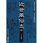 近世風俗志 3-守貞謾稿(岩波文庫 黄 267-3) [文庫]