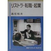 リストラ・転職・起業(岩波ブックレット〈No.514〉) [全集叢書]