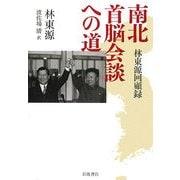 南北首脳会談への道―林東源回顧録 [単行本]