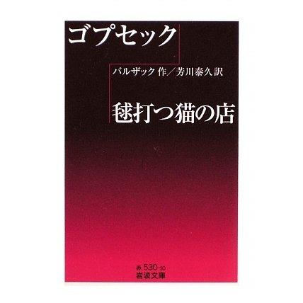 ゴプセック・毬打つ猫の店(岩波文庫) [文庫]