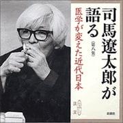 司馬遼太郎が語る 第8集(新潮CD)