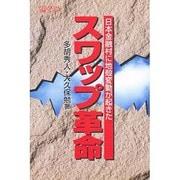スワップ革命―日本金融村に地殻変動が起きた(四熊ブックス)