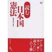 読む日本国憲法(GENJIN憲法 1) [単行本]