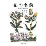 花の名前―ヨーロッパ植物名の語源 [単行本]