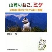 山登りねこ、ミケ―60の山頂に立ったオスの三毛猫 [単行本]