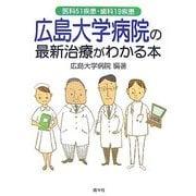 広島大学病院の最新治療がわかる本―医科51疾患・歯科19疾患 [単行本]