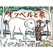 オツベルと象―版画絵本宮沢賢治 [絵本]