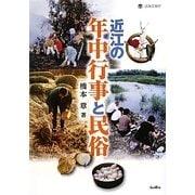 近江の年中行事と民俗(淡海文庫) [単行本]