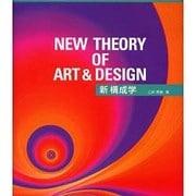 新 構成学―21世紀の構成学と造形表現 [単行本]