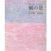 風の景―石川勝一版画集 [単行本]