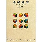 色彩感覚 データ&テスト [単行本]