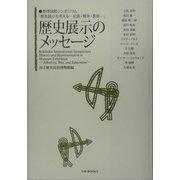 歴史展示のメッセージ―歴博国際シンポジウム「歴史展示を考える 民族・戦争・教育」(UM BOOKS) [単行本]