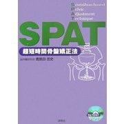 SPAT―超短時間骨盤矯正法 改題新装版 [単行本]