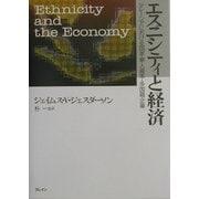 エスニシティと経済―マレーシアにおける国家・華人資本・多国籍企業 [単行本]