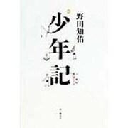 少年記 [単行本]