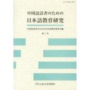 中国語話者のための日本語教育研究 第3号 [単行本]